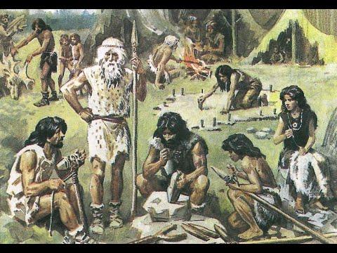 История древних времен