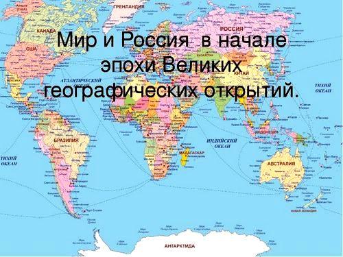 Мир и Россия в начале эпохи Великих географических открытий
