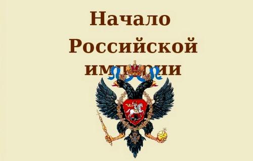 Начало Российской империи